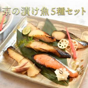 味噌漬け 魚 西京漬け 8切 セット seafoodhonpo88