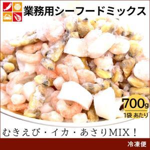 シーフードミックス 業務用 エビ いか あさり seafoodhonpo88