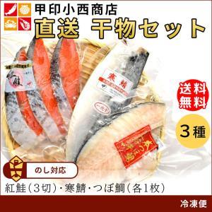 お中元 ギフト 干物 詰め合わせ 甲印小西商店 無添加 3種類 5枚 冷凍 送料無料|seafoodhonpo88
