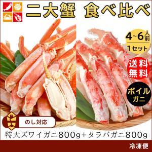 カニ 選べる 食べ比べ ボイル蟹 セット ズワイガニ タラバガニ 1.6kg ギフト プレゼント お中元 御中元 贈り物 のし|seafoodhonpo88