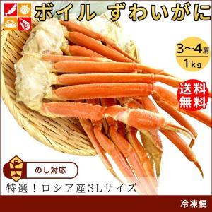 カニ ズワイガニ  ボイル カニ 足 1kg seafoodhonpo88
