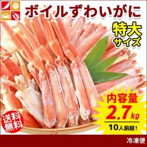 カニ ズワイガニ 特大 訳あり食品 2.7kg ボイル ハーフポーション 冷凍 送料無料|seafoodhonpo88