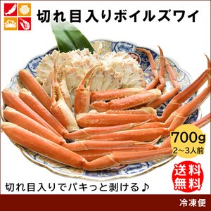 カニ ズワイガニ 蟹 ボイル ズワイガニ 切れ目入り 700g ギフト プレゼント 60代 70代 80代 父の日遅れてごめんね|seafoodhonpo88