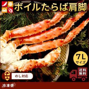 タラバガニ 蟹 足 北海道加工 シュリンク包装 1肩 ギフト プレゼント お中元 御中元 贈り物 のし|seafoodhonpo88