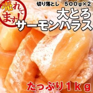 サーモンハラス 1kg 大トロハラス  切り落とし (500...