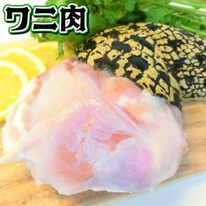 ワニ肉 約 300-400g クロコダイル 鰐 ワイルドミート バーベキュー BBQ 唐揚げ ・ワニ肉3-400g・