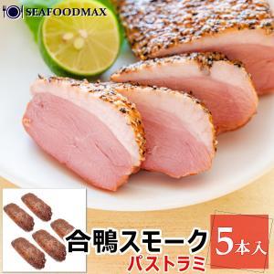 鴨の燻製 鴨ロース 合鴨パストラミ 1kg (約200g×5パック)