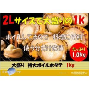 ■原材料名    ホタテ貝 (北海道近海産またはオホーツク海産)  ■内容量    約1kg (ボイ...