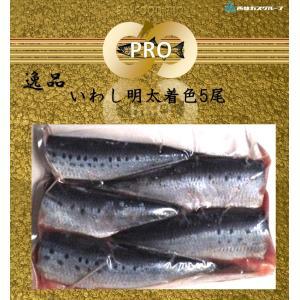 いわし明太着色5尾(真空パック)酒の肴 夕食の一品|seafoodpro