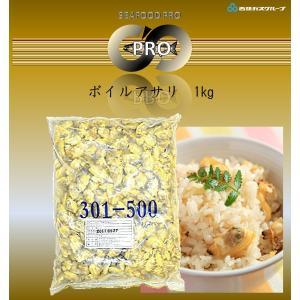 ボイルアサリ1kg ボンゴレ・パエリアに如何ですか グラタン イタリアン食材 |seafoodpro