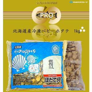 北海道産 冷凍ベビーホタテ1kg(200〜300粒)キャンプ|seafoodpro