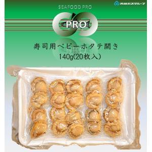 寿司用ベビーホタテ開き 140g|seafoodpro