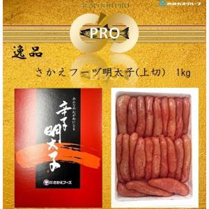 さかえフーズ明太子(上切)1kg  贈答品 敬老の日 キャンプ seafoodpro