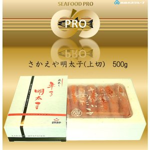 さかえや明太子(上切)500g 贈答品 敬老の日 キャンプ seafoodpro
