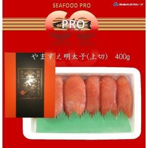 やますえ明太子(上切)400g ご進物やご家庭用にもこれで十分です 敬老の日 キャンプ seafoodpro