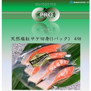 天然紅鮭切身 4切(1パック)運動会 キャンプ seafoodpro