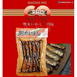 明太いわし 150g seafoodpro