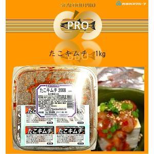 たこキムチ 1kg seafoodpro