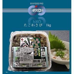 たこわさび 1kg seafoodpro