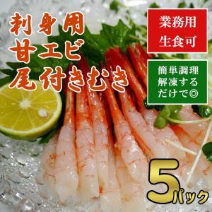 刺身用 甘えび尾付きむき 30尾入 5パックセット|seafoodpro