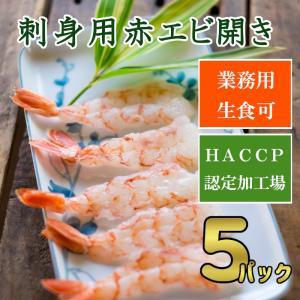 刺身用 赤えび開き 8尾入 5パックセット|seafoodpro
