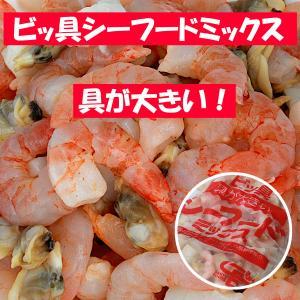 ビッ具シーフードミックス 1KG 敬老の日 キャンプ|seafoodpro