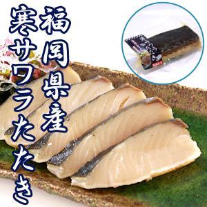 寒サワラたたき 500g|seafoodpro