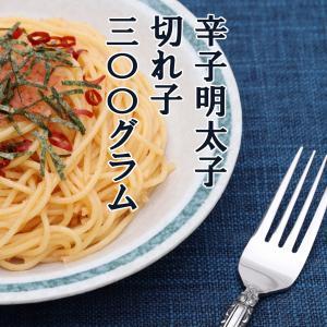無着色 からし明太子 切れ子 300g|seafoodpro