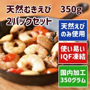 天然むきえび 350g 2パックセット|seafoodpro
