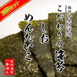 こだわりの海苔 しお味、めんたいこ味 2種セット|seafoodpro