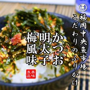 こだわりのふりかけ かつお、明太子、梅風味 3種セット|seafoodpro