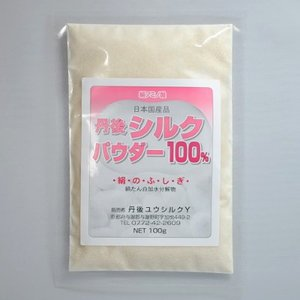 丹後 シルクパウダー100% 微粉末|seagull|02