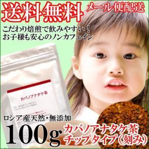 $カバノアナタケ茶100g チャガ茶 チャーガ茶 メール便発送 seagull