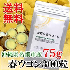■品名:ウコン加工食品 ■原材料名:春ウコン、セルロース ■内 容 量:300粒(75g) 1粒0....