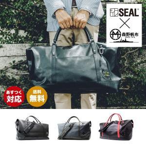SEAL(シール)ボストンバッグ/森野帆布コラボ/トラベルボストンバッグ  【seal バッグ/防水・耐水/廃タイヤ/人気/日本製/メンズ/黒】|seal-store