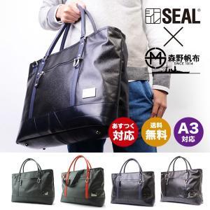 SEAL(シール)ビジネスバッグ/森野帆布コラボ/トラベルビジネスバッグ 【seal バッグ/防水・耐水/タイヤチューブ/人気/日本製/メンズ/黒】【あすつく】|seal-store