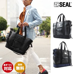 SEAL(シール)トートバッグ/モバイラーズトートバッグ  【seal バッグ/防水・耐水/廃タイヤ/人気/日本製/メンズ/黒】【あすつく】|seal-store
