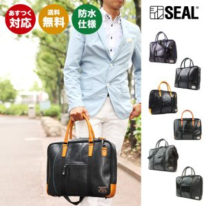SEAL(シール)ビジネスバッグ/ブリーフケース waterproof model 【seal バッグ/防水・耐水/廃タイヤ/タイヤチューブ/人気/日本製/メンズ/黒】【あすつく】|seal-store