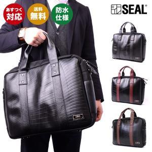SEAL(シール)ビジネスバッグ/プレーンビジネスバッグ 【seal バッグ/防水・耐水/タイヤチューブ/人気/日本製/メンズ/黒】【あすつく】|seal-store