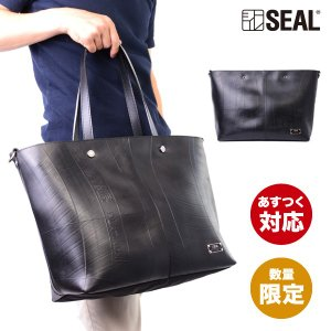 SEAL(シール)トートバッグ/トートバッグWEAR【seal バッグ/防水・耐水/タイヤチューブ/人気/日本製/メンズ/黒】【あすつく】|seal-store