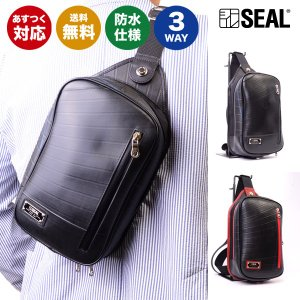 SEAL(シール)ショルダーボディバッグ 【seal バッグ/防水・耐水/タイヤチューブ/人気/日本製/メンズ/黒】【あすつく】|seal-store