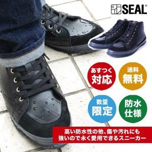 SEAL(シール) スニーカー/スニーカー101 BLACK MODEL【seal バッグ/靴/防水・耐水/廃タイヤ/タイヤチューブ/人気/日本製/メンズ/黒】【あすつく対応】 seal-store