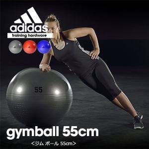 adidas(アディダス)ジムボール 55cm ADBL13...