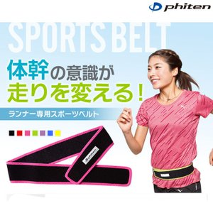 (パケット便送料無料)phiten(ファイテン)ファイテン スポーツベルト ランニング ap210
