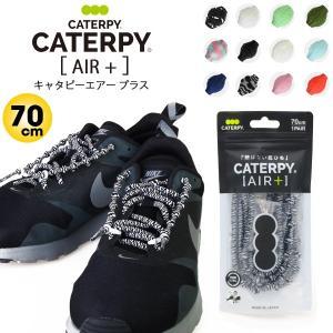 「結ばない靴ひも」で一躍人気を博したキャタピランから新たにCATERPY AIR「キャタピーエアー」...
