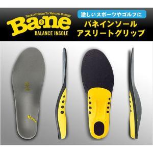 Bane Insole バネ インソール アスリートグリップ【バスケ/テニス/ゴルフ/中敷き】BN0...