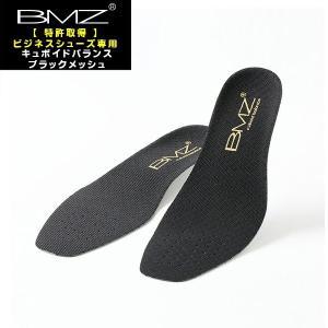 BMZ(ビーエムゼット) インソール キュボイドバランスブラックメッシュ 日常生活/ビジネス/中敷き...