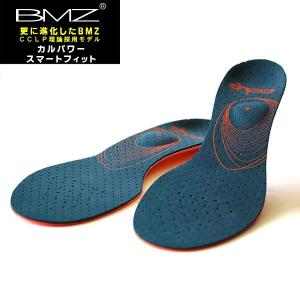 BMZ(ビーエムゼット) インソール カルパワースマートフィット ゴルフ/トレッキング/ランニング/...