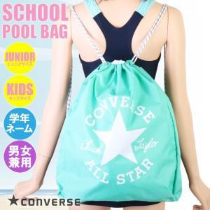 学校やスイミングスクールの水泳授業に最適のプールバッグ(スイムバッグ)☆  背中でも手持ちでも使える...