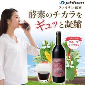 phiten(ファイテン)ファイテン酵素ドリンク 720ml...
